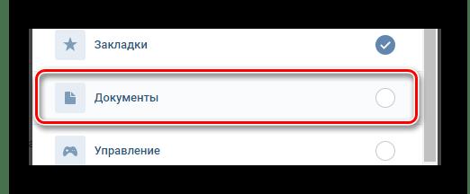 Поиск раздела документы при настройке пунктов меню в разделе настройки на сайте ВКонтакте