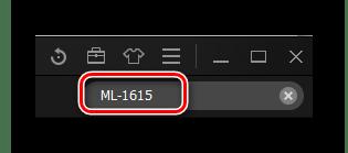 Поиск устройства в программе Samsung ML-1615
