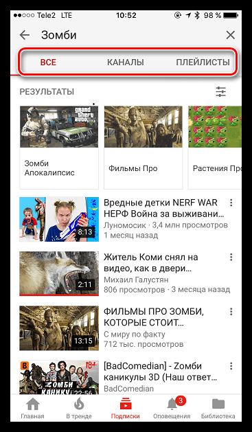 Поиск видео и каналов в YouTube для iOS