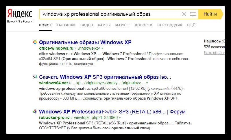 Поисковый запрос в Яндекс для поиска образа диска Windows XP