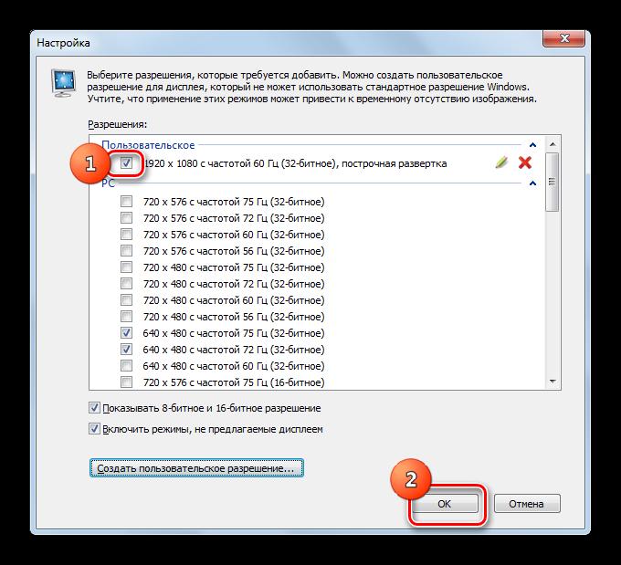Пользовательский параметр в списке дополнительных разрешений экрана в Панели управления NVIDIA в Windows 7