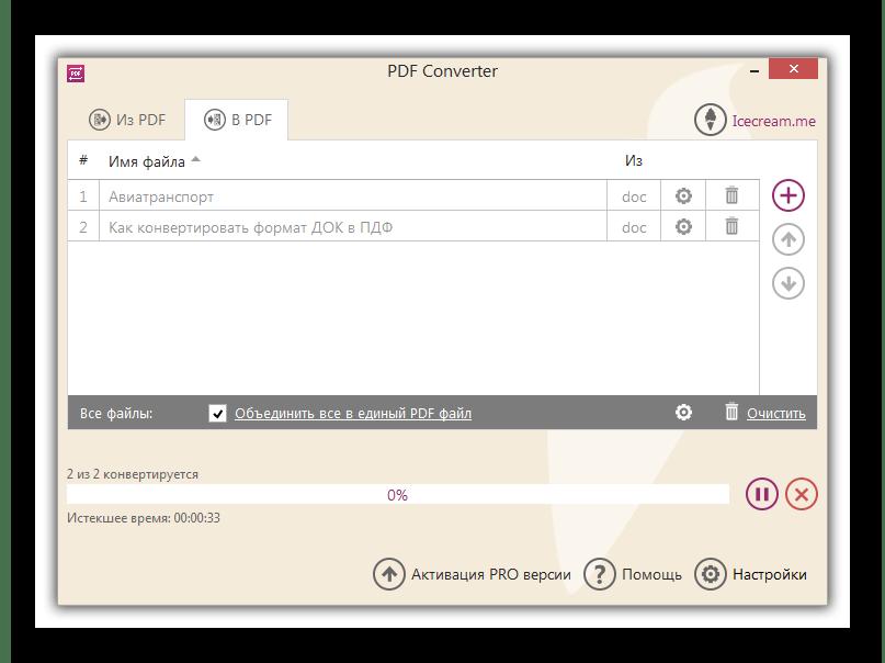 Процедура преобразования DOC в PDF в программе Icecream PDF Converter