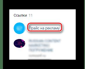 Прайс на рекламу ВКонтакте