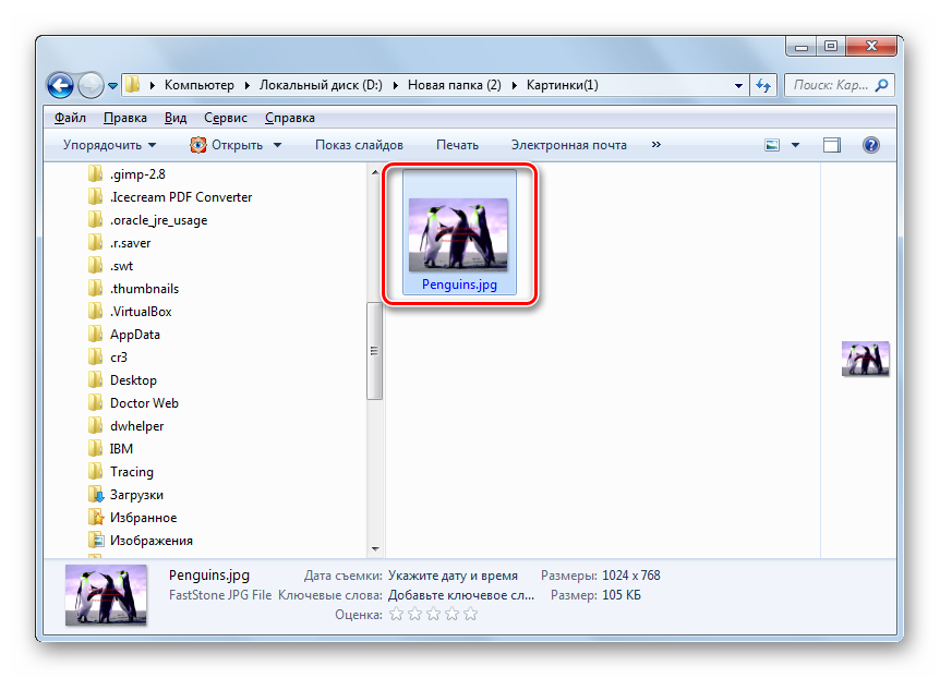 Преобразованная картинка в формате JPG в конечной папке расположения преобразованного объекта в Проводнике Windows