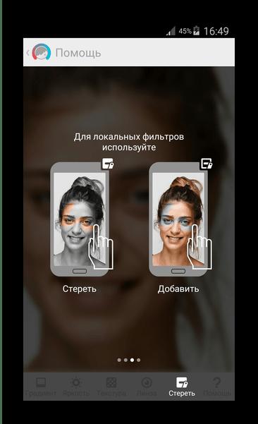 Применение фильтра Facetune