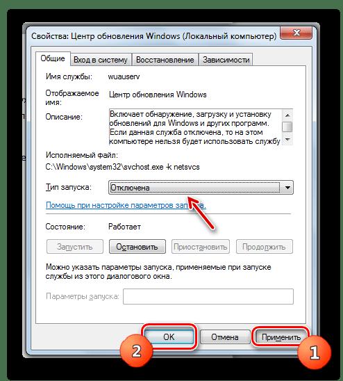 Применение изменений в действие в окне свойств службы в Windows 7