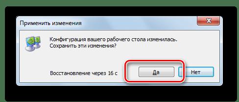 Применение изменения в Панели управления NVIDIA в Windows 7