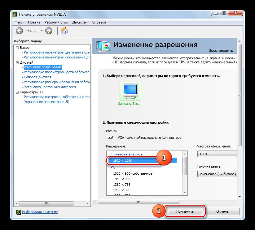 Применение пользовательского разрешения экрана в Панели управления NVIDIA в Windows 7