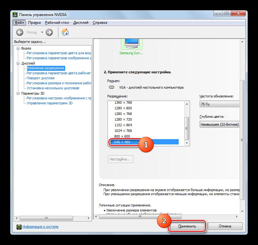 Применения низкого разрешения экрана в Панели управления NVIDIA в Windows 7