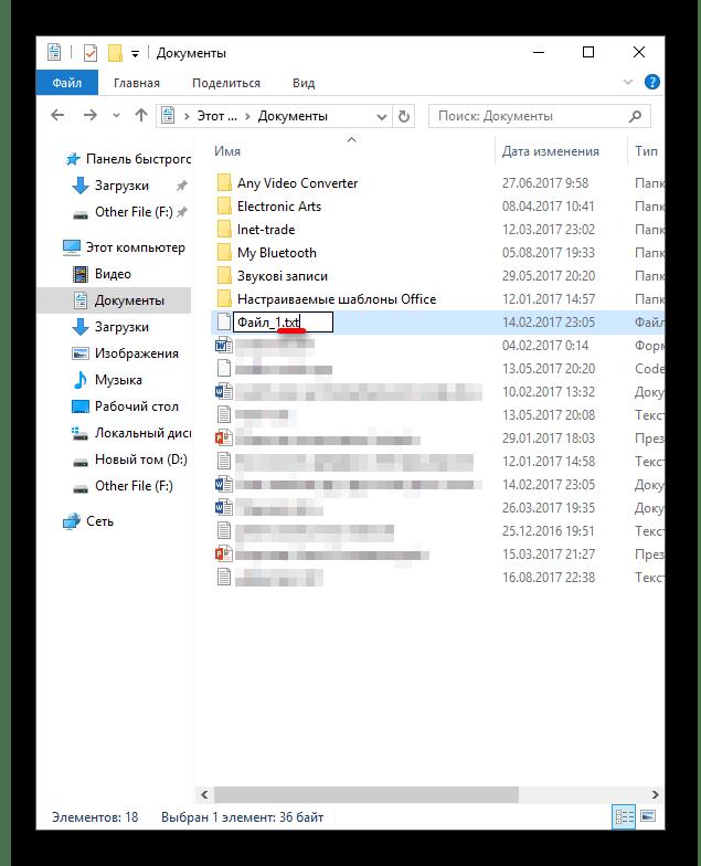 Пример изменения расширения файла в операцилнной системе Windows 10