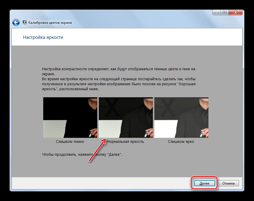 Пример нормальной яркости в окне Калибровка цветов экрана в Windows 7