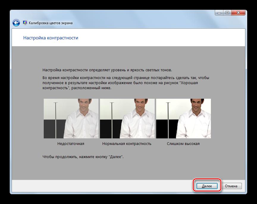 Пример регулировки контрастности окне Калибровка цветов экрана в Windows 7