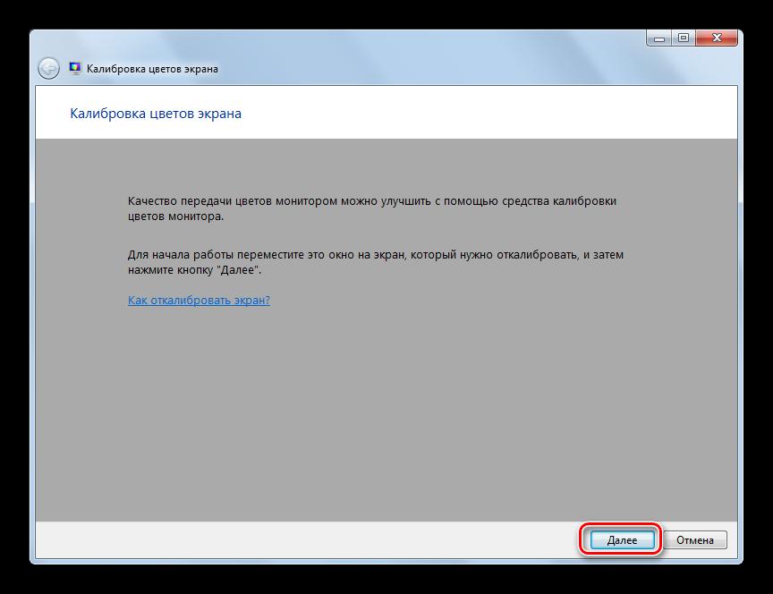 Приветственное окно инструмента Калибровка цветов экрана в Windows 7