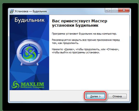 Приветственное окно мастера установки программы MaxLim Alarm Clock