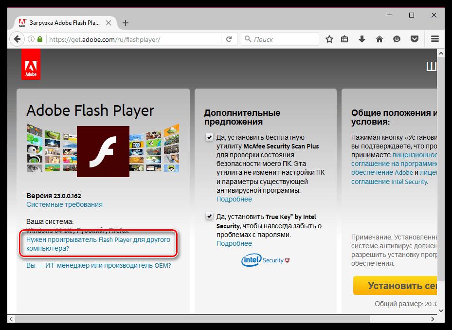 Проблемы с установкой Adobe Flash Player