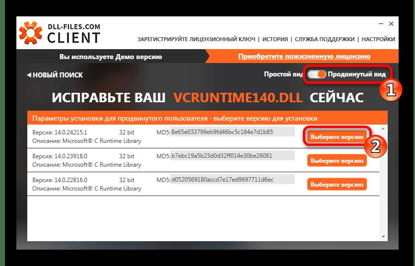Продвинутый вид DLL-Files.com Client