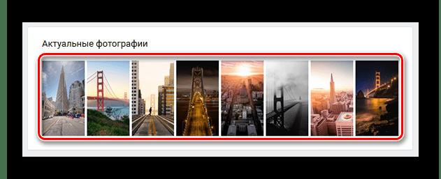 Просмотр актуальных фотографий в разделе новости на сайте ВКонтакте