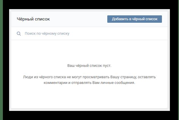 Просмотр главной страницы черного списка в разделе настройки на сайте ВКонтакте