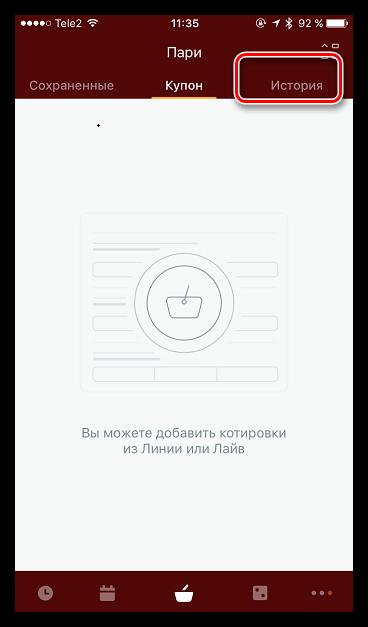 Просмотр истории пари в Фонбет для iOS