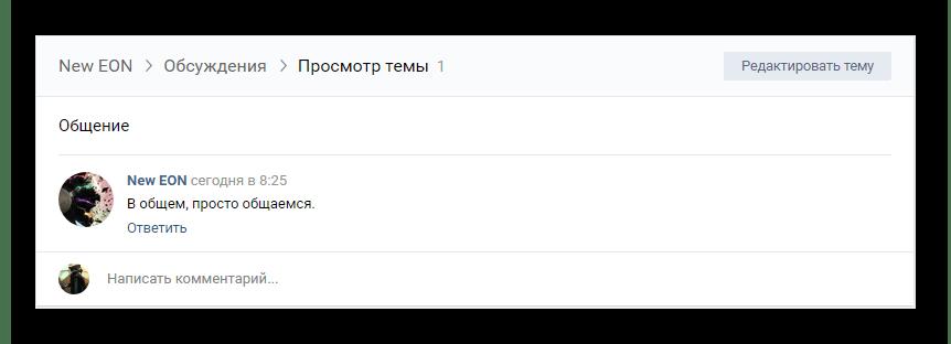 Просмотр нового обсуждения в группе на сайте ВКонтакте