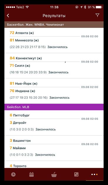 Просмотр результатов в Фонбет для iOS