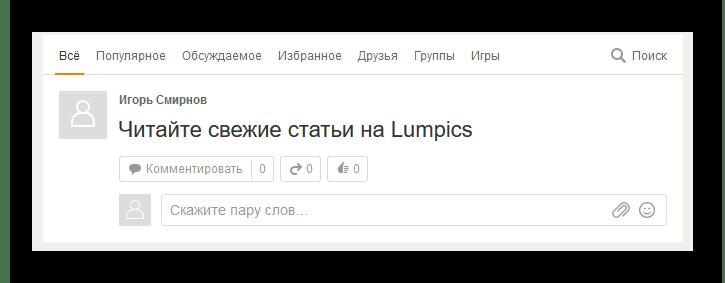 Просмотр статуса на сайте Одноклассники