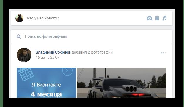 Просмотр страницы с фотографиями в разделе новости на сайте ВКонтакте