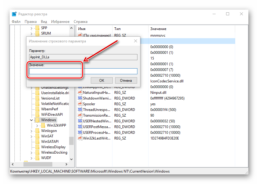 Просмотр значения параметра в реестре