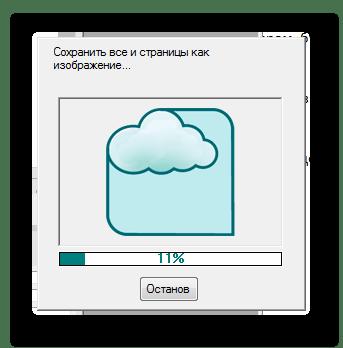 Процедура конвертации PDF в TIFF в программе Readiris