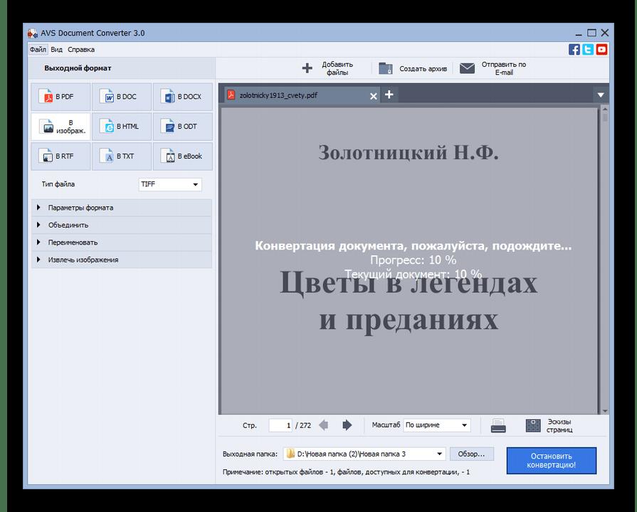 Процедура конвертирования документа PDF в файл с форматом TIFF в программе AVS Document Converter