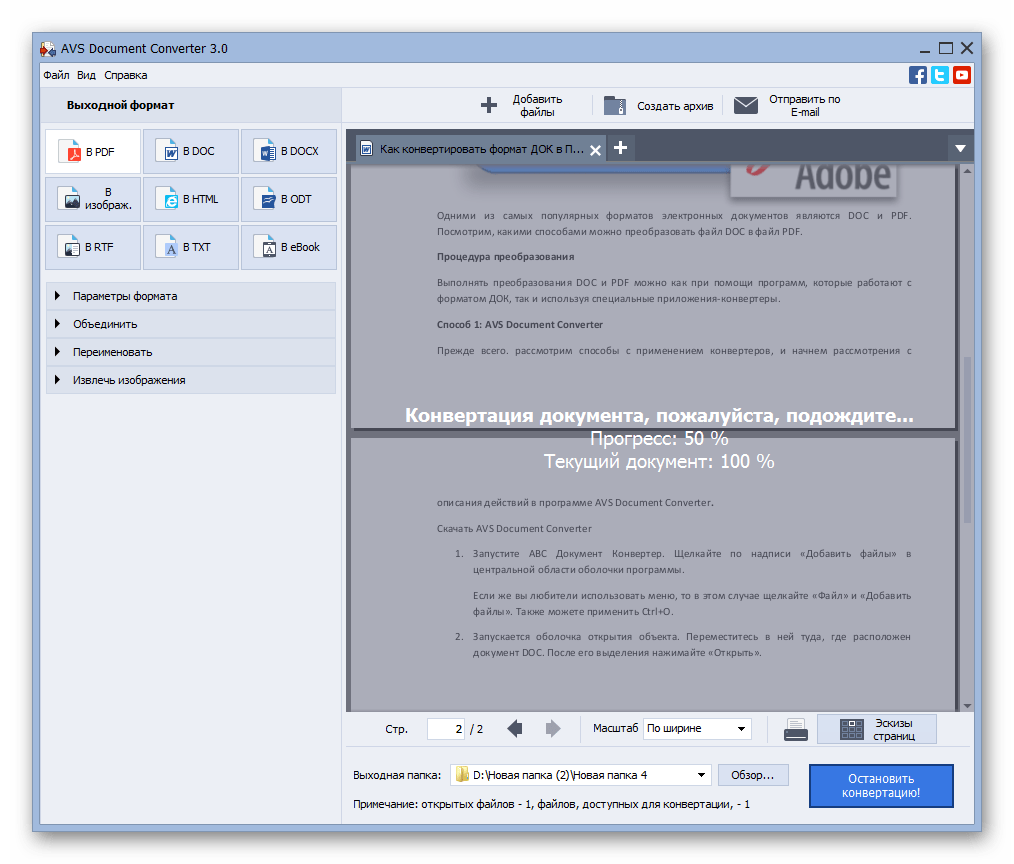 Процедура преобразования DOC в PDF в программе AVS Document Converter