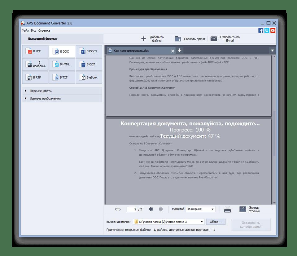 Процедура преобразования документа в формате DOCX в формат DOC в программе AVS Document Converter