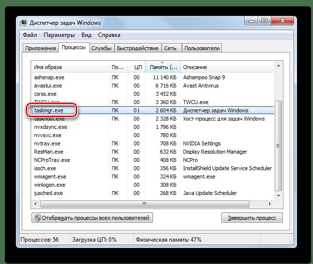 Процесс TASKMGR.EXE в списке процессов в Диспетчере задач