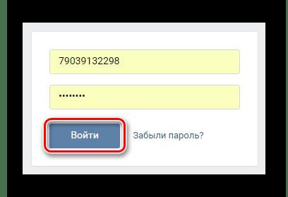 Процесс авторизации из под удаленного профиля на сайте ВКонтакте