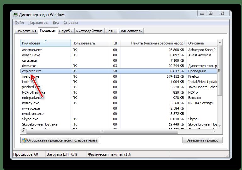 Процесс explorer.exe снова отображается в перечне процессов в Диспетчере задач в Windows 7