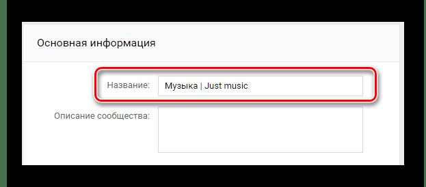 Процесс изменения имени сообщества в разделе управление сообществом на сайте ВКонтакте