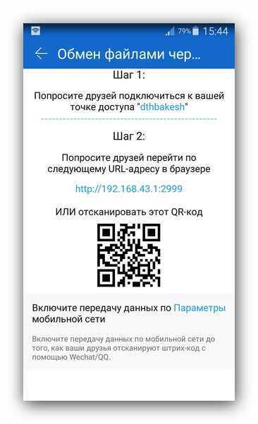 Процесс обмена веб ShareIt