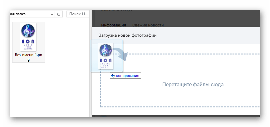 Процесс перетаскивания новой аватарки для загрузки на главной странице сообщества на сайте ВКонтакте