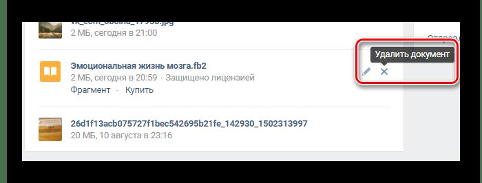 Процесс удаления документа в разделе документы на сайте ВКонтакте