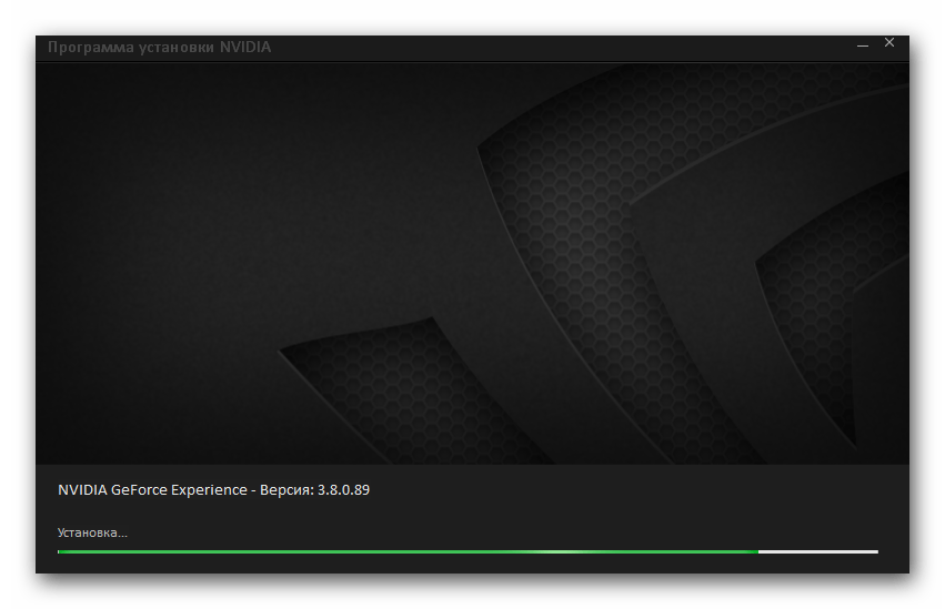 Процесс установки NVIDIA GeForce Experience