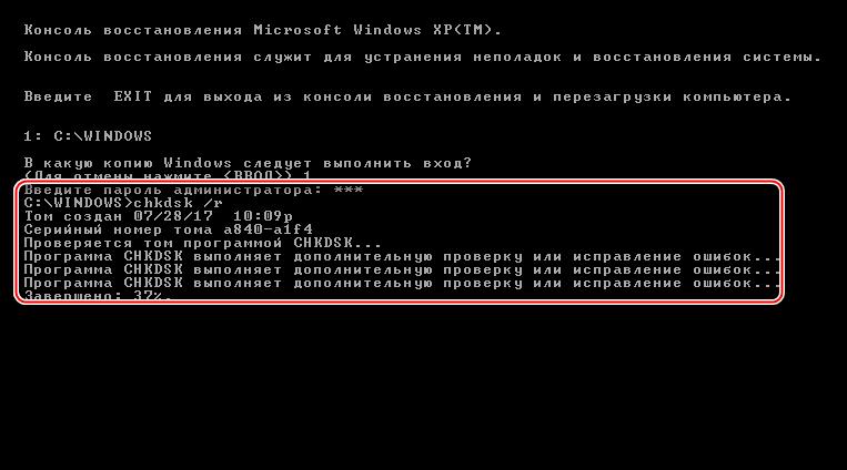 Проверка и восстановление загрузочного диска в консоли восстановления операционной системы Windows XP