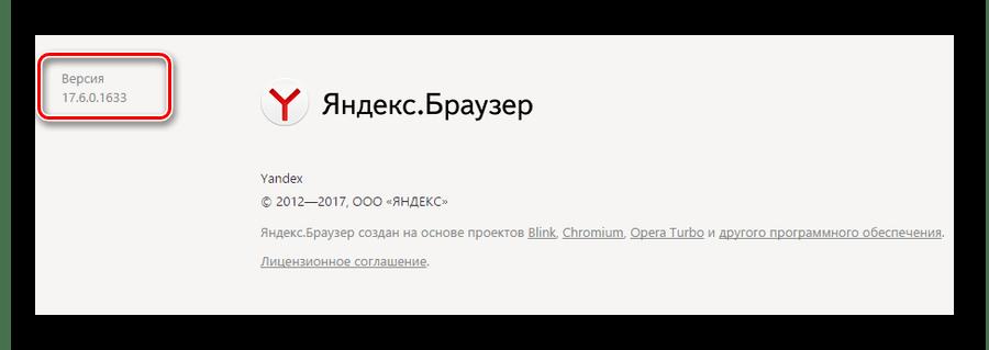Проверка обновлений в интернет обозревателе Яндекс.Браузер