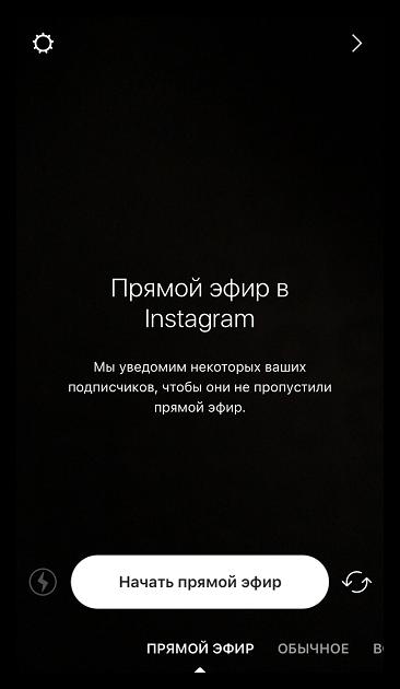 Прямой эфир в Instagram для iOS