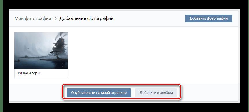 Публикация нового изображения с описанием в разделе фотографии на сайте ВКонтакте