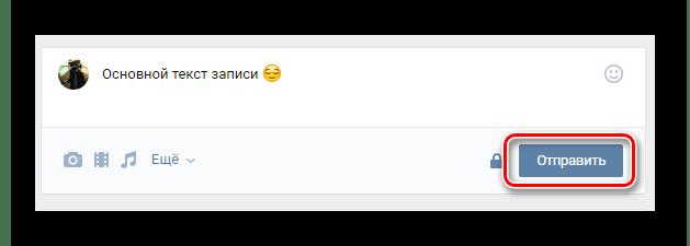 Публикация новой записи на главной странице на сайте ВКонтакте