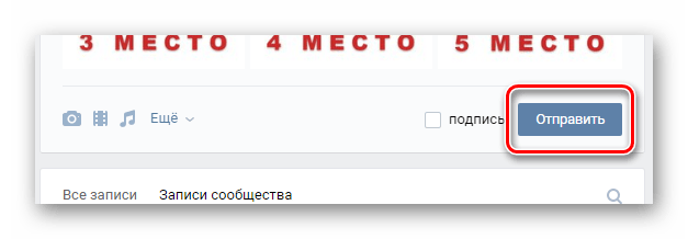 Публикация розыгрыша на главной странице сообщества на сайте ВКонтакте