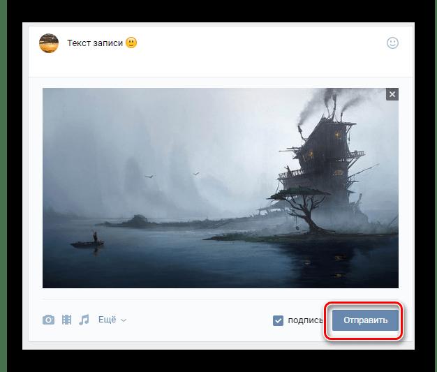 Публикация записи на главной странице сообщества на сайте ВКонтакте