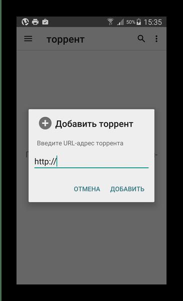 Работа с магнет-ссылками uTorrent