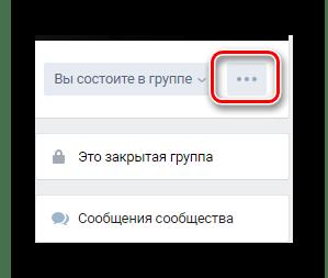 Раскрытие главного меню групп на главной странице сообщества на сайте ВКонтакте