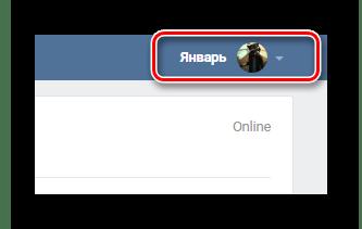 Раскрытие главного меню на сайте ВКонтакте